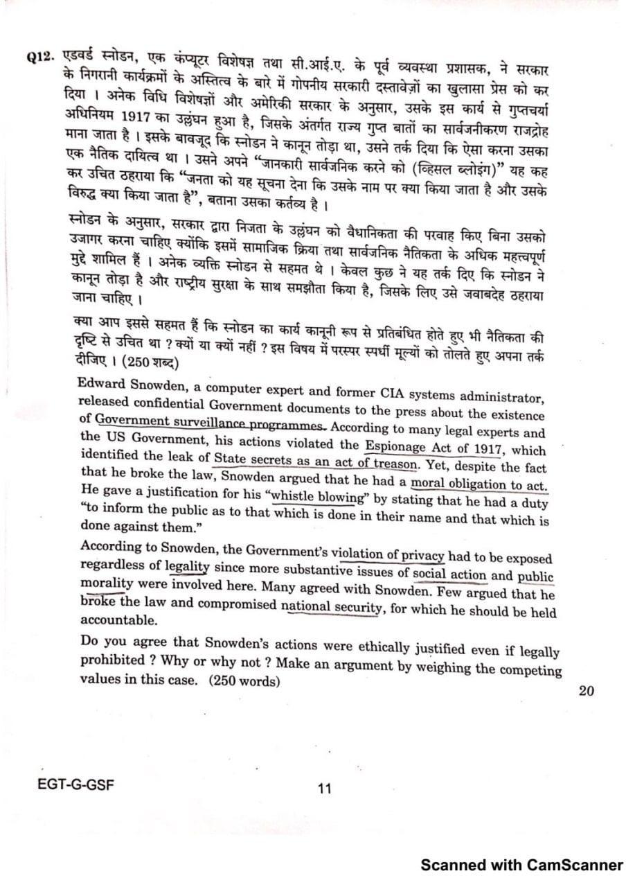 Mains – 2018: General Studies Paper – 4