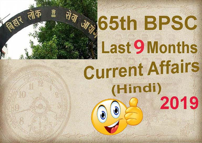 65th BPSC Prelims Current Affairs