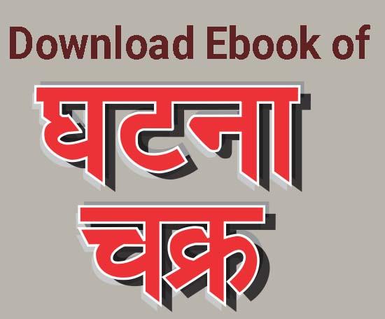 Ghatna Chakra Books pdf