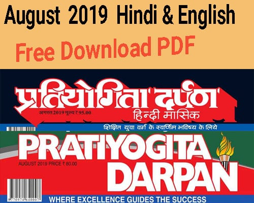 Pratiyogita Darpan August 2019 Hindi & English PDF Free Download