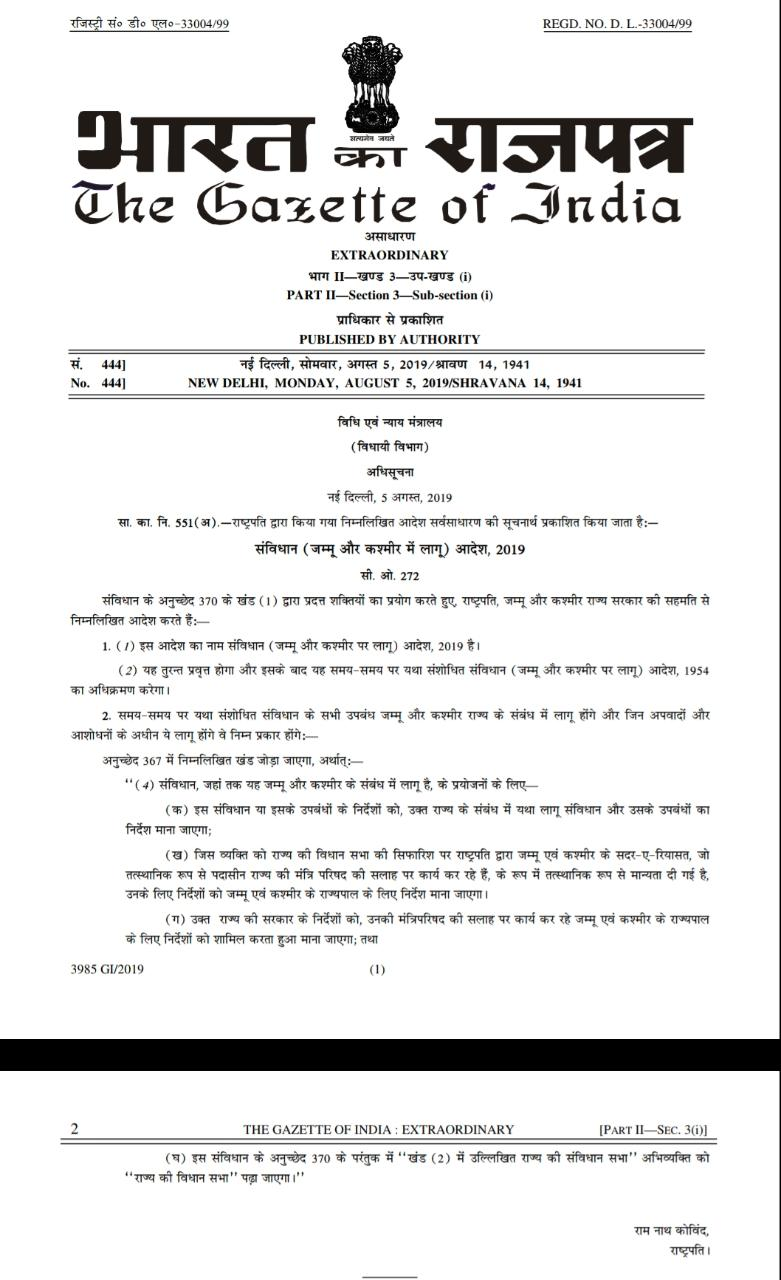 Article 370 scrapped order