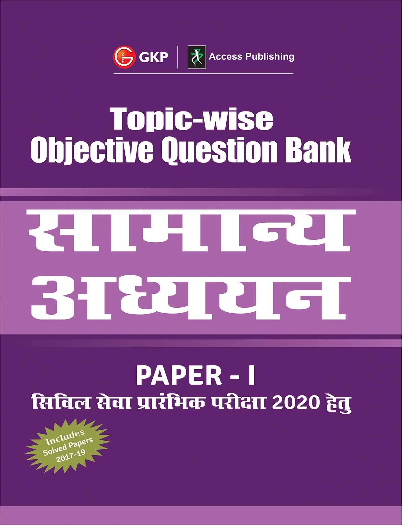 Objective GS MCQ Hindi pdf