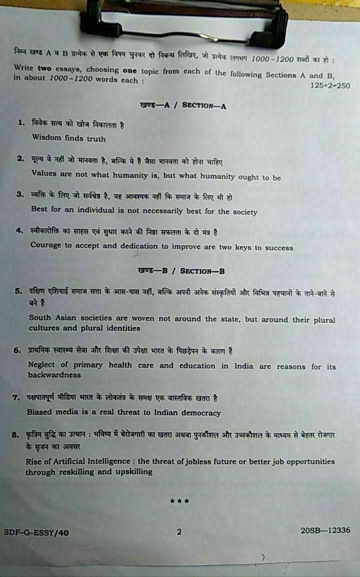 UPSC IAS Mains 2019 Essay paper