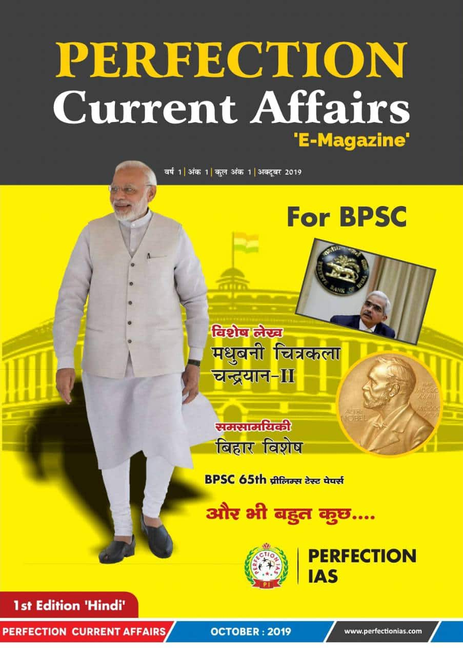 Current Affairs BPSC 2020