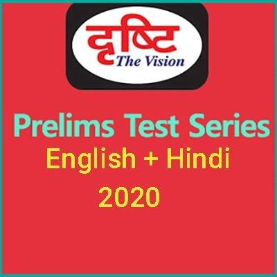 Drishti ias prelims test series 2020