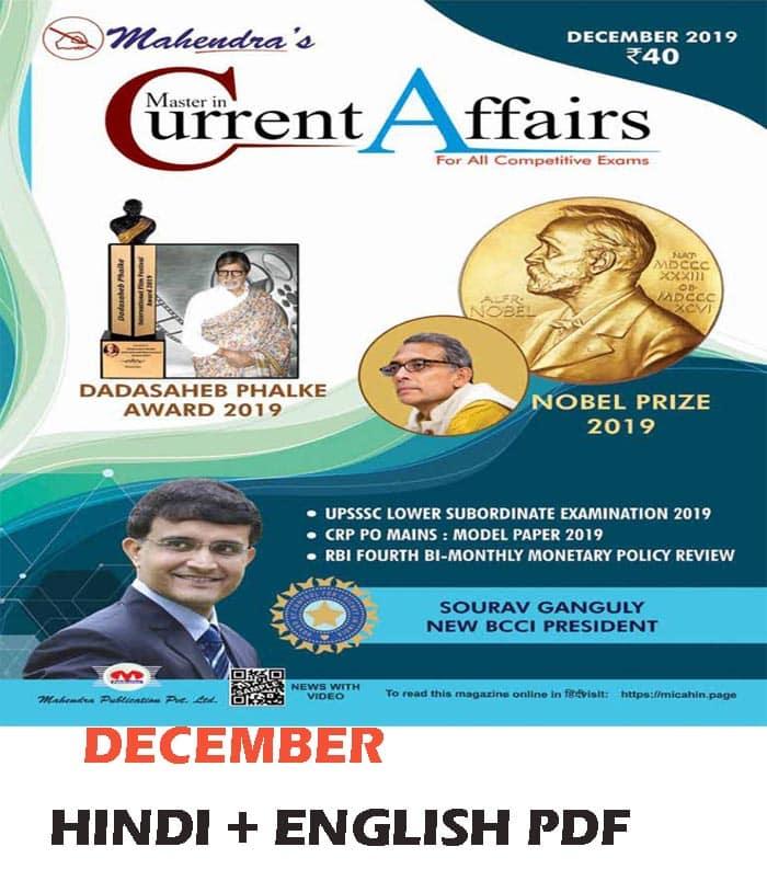 Mahendra Current Affairs December 2019