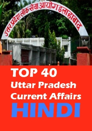 UP PCS Current Affairs 2019