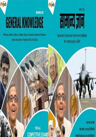 cuurent affairs jagran josh 2019 pdf