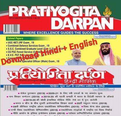 Pratiyogita Darpan pdf December 2019