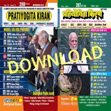 Pratiyogita kiran november magazine 2019
