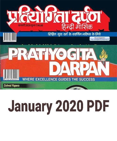 Pratiyogita Darpan January 2020 pdf