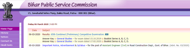 65th BPSC Prelims Result 2020