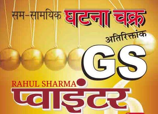 Ghatna chakra ebooks